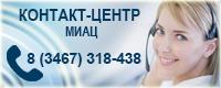 kontakt-tsentr-MIATS